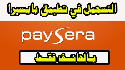 طريقة التسجيل في تطبيق بايسيرا باستعمال الهاتف فقط Paysera Visa