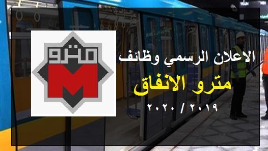 وظائف حكومية, وظائف المترو, وظائف مترو الانفاق, وظائف هيئة مترو الانفاق, وظائف مترو القاهرة, وظائف المترو الجديد, وظائف مترو المرج, وظائف مترو حلوان, وظائف مترو المنيب, وظائف مترو العتبة, وظائف مترو العباسية, وظائف مترو جسر السويس, وظائف خط المترو, وظائف خطوط المترو,