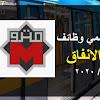 الاعلان الرسمي وظائف مترو الانفاق تعرف على التفاصيل وشروط التقديم الان