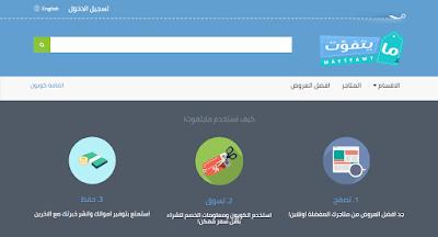 موقع مايتفوت يوفر لك أحدث عروض وتخفيضات وكوبونات خصم المتاجر العربية والعالمية