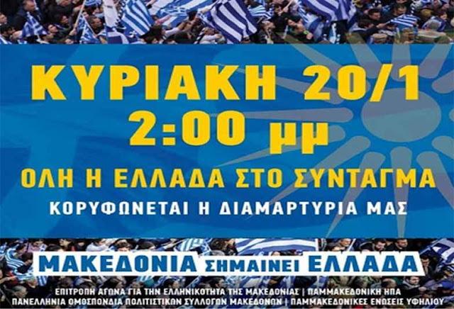 Η ώρα της Μακεδονίας