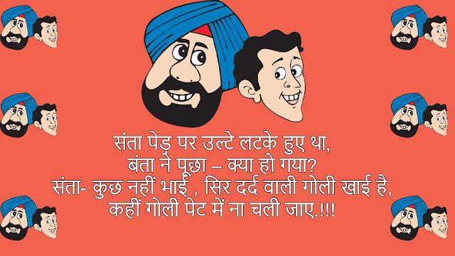 Mast Santa Banta Jokes In Hindi (फनी संता बनता जोक्स हिंदी में )