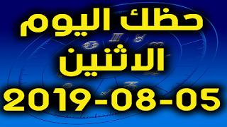 حظك اليوم الاثنين 05-08-2019 -Daily Horoscope