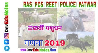 20वीं पशुधन गणना रिपोर्ट 2019