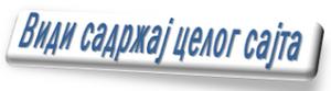 sadrzaj sajta