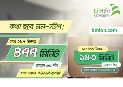 teletalk minute-offer-2020-143Min-86Tk-477Min-287Tk