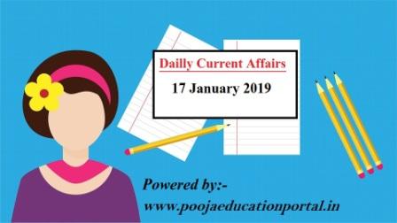 दैनिक करंट अफेयर्स । Daily Current Affairs in Hindi। 17.January.2019