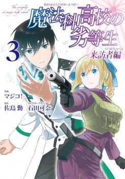 Mahouka Koukou no Rettousei - Raihousha Hen Manga