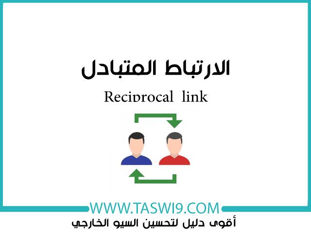 الارتباط المتبادل Reciprocal link