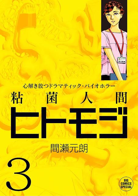 El manga Nenkin Ningen Hitomoji entra en su arco final.
