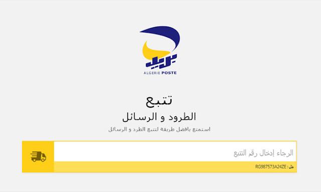 بريد الجزائر تطلق خدمة تتبع الطرود الدولية داخل الجزائر