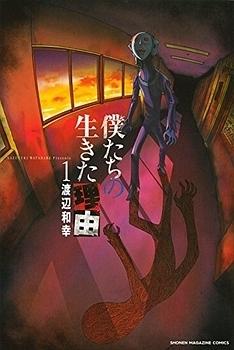 Boku-tachi no Ikita Riyuu Manga