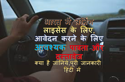 driving licence information in hindi