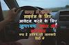 ड्राइविंग लाइसेंस बनवाने के लिए क्या क्या डॉक्यूमेंट चाहिए/driving licence information in hindi