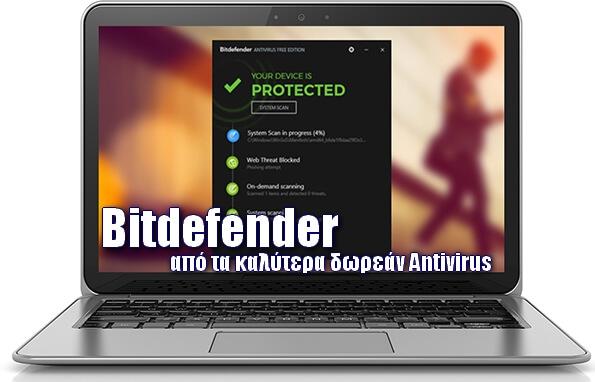 Bitdefender - Δωρεάν Antivirus