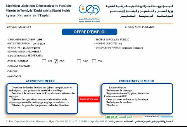 مؤسسة الجزائرية للمياه وحدة معسكر