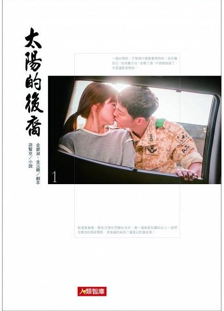 超人氣韓劇《太陽的後裔 1》小說
