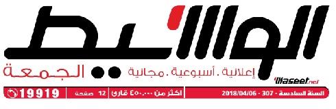 جريدة وسيط الأسكندرية عدد 6 أبريل 2018 م