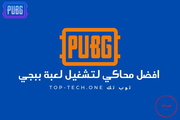 تحميل افضل محاكي لتشغيل لعبة ببجي PUBG علي جميع الاجهزة الضعيفة من ميديا فاير