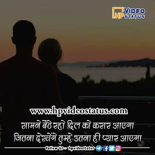 सामने बेठे रहो दिल | Sad Status In Hindi | Whatsapp Status