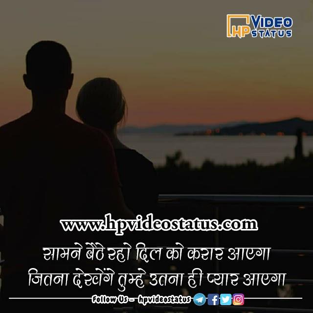 सामने बेठे रहो दिल | Sad Status In Hindi