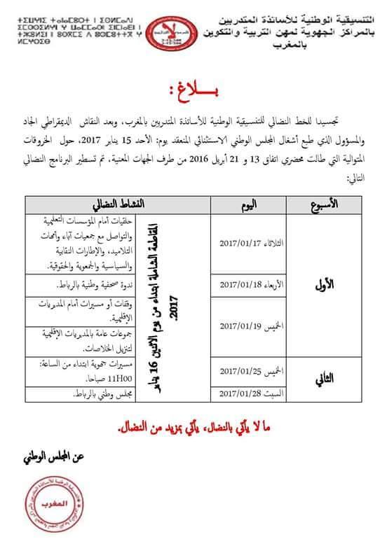 بلاغ التنسيقية الوطنية للأساتذة المتدربين بالمغرب : تقرر المقاطعة الشاملة ابتداء من 16 يناير 2017