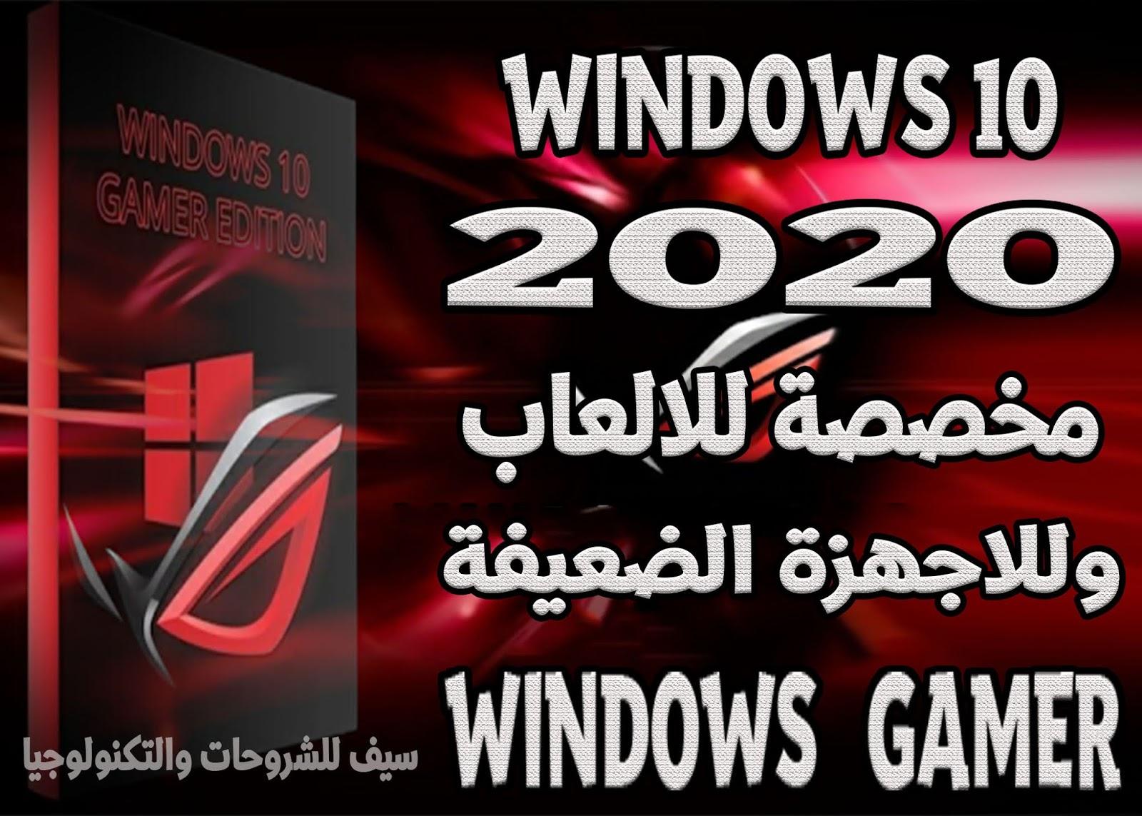 اخيرا افضل واقوي نسخة ويندوز 10 مخصصة للالعاب - وللاجهزة الضعيفة - Windows Optimum 10 - Gaming Edition X64 2020