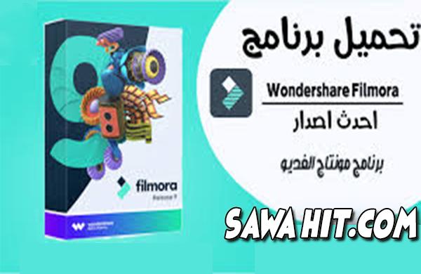 شرح وتحميل اخر اصدار من برنامج المونتاج Wondershare Filmora 2020 كامل مع التفعيل
