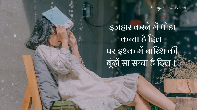 one side love sad shayari
