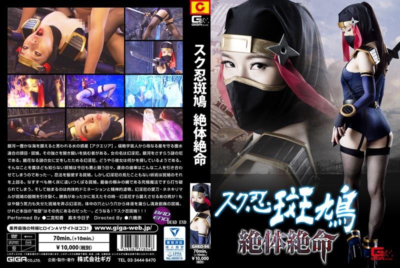 GHKO-94 College Ninja IKARUGA dalam Grave Hazard