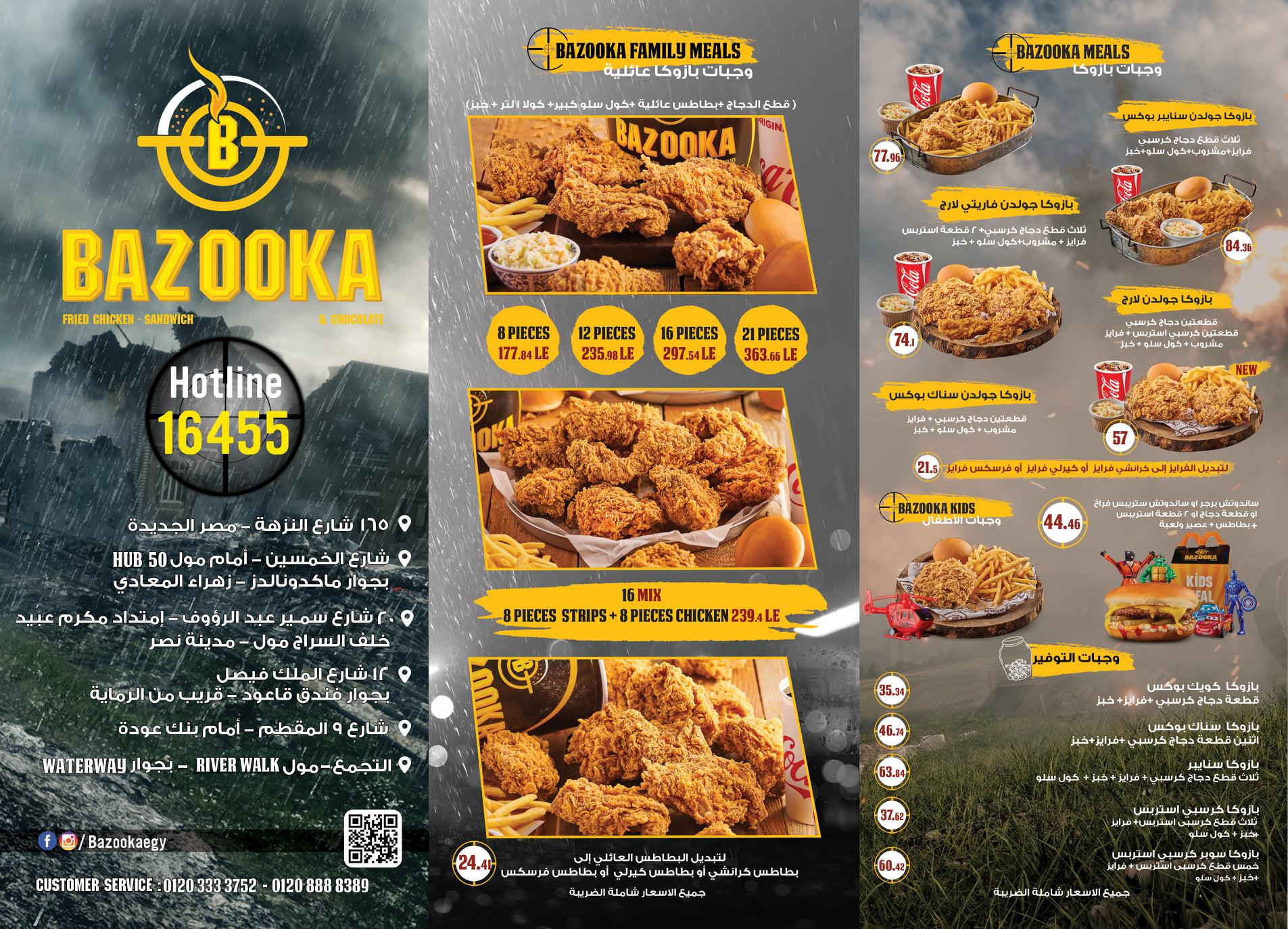 رقم خدمة توصيل مطعم بازوكا Bazooka الخط الساخن مصر 2021
