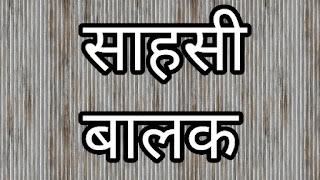 Brave boy In Hindi Kahaniyan