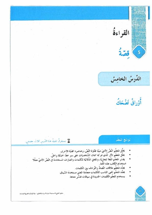 حل درس أوراق تضحك في اللغة العربية للصف السادس الفصل الثاني 2019-2020