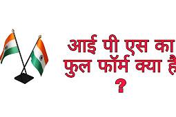 IPS Full Form in Hindi   IPS कैसे बने ?