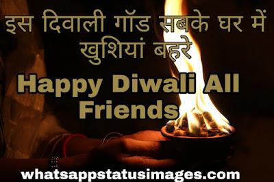 Diwali Subhkamnayea