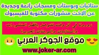 ستاتيات وبوستات ومسجات رائعة وجديدة عن الاخت منشورات مكتوبة للفيسبوك - موقع الجوكر العربي