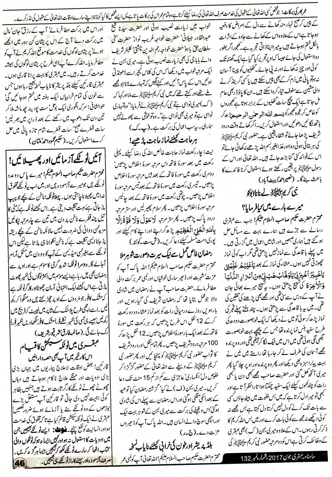 Page 46 Ubqari Magazine June 2017