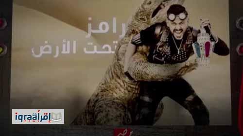 ضيوف رامز جلال فى برنامجه الجديد رامز تحت الأرض فى رمضان 2017