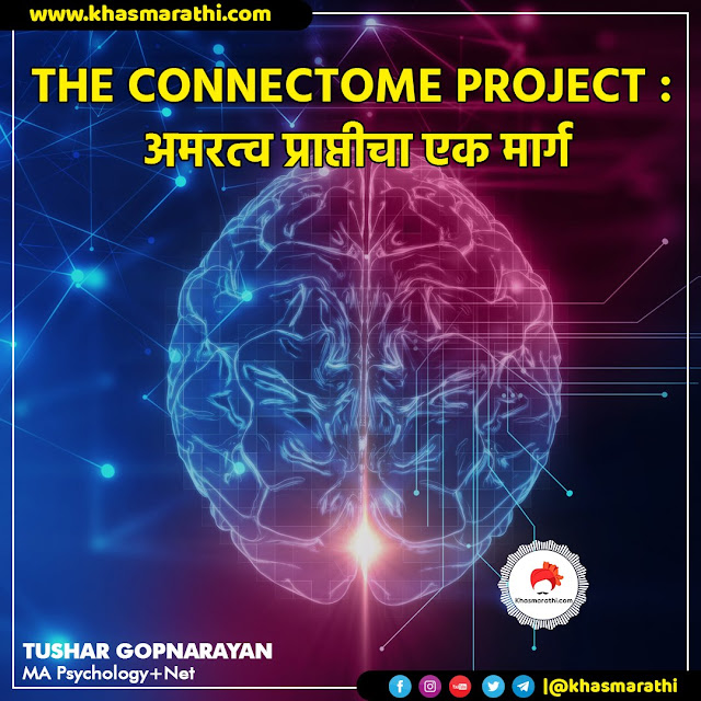 The Connectome Project : अमरत्व प्राप्तीचा एक मार्ग || Psychology
