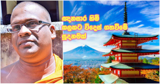 Gnanasara thero to leave island for a period of time
