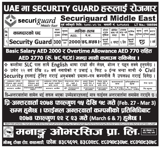 Jobs in UAE for Nepali, Salary Rs 56,454