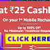 ALL SIM CARD RECHARGE OFFER 25 RS FLAT CASH BACK