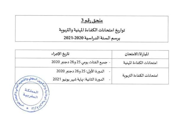 تواريخ امتحانات الكفاءة المهنية والتربوية برسم السنة الدراسية 2020-2021