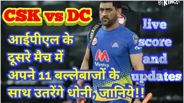 IPL 2021 Chennai Super Kings vs Delhi Capitals live score and updates : आईपीएल के दूसरे मैच में अपने 11 बल्लेबाजों के साथ उतरेंगे धोनी, जानिये!!