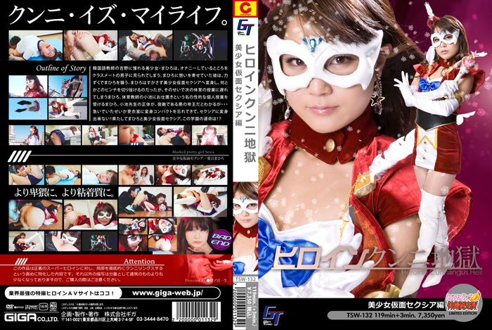 TSWN-033 Heroine Cunnilingus Hell – Gadis Cantik Bertopeng Sexia