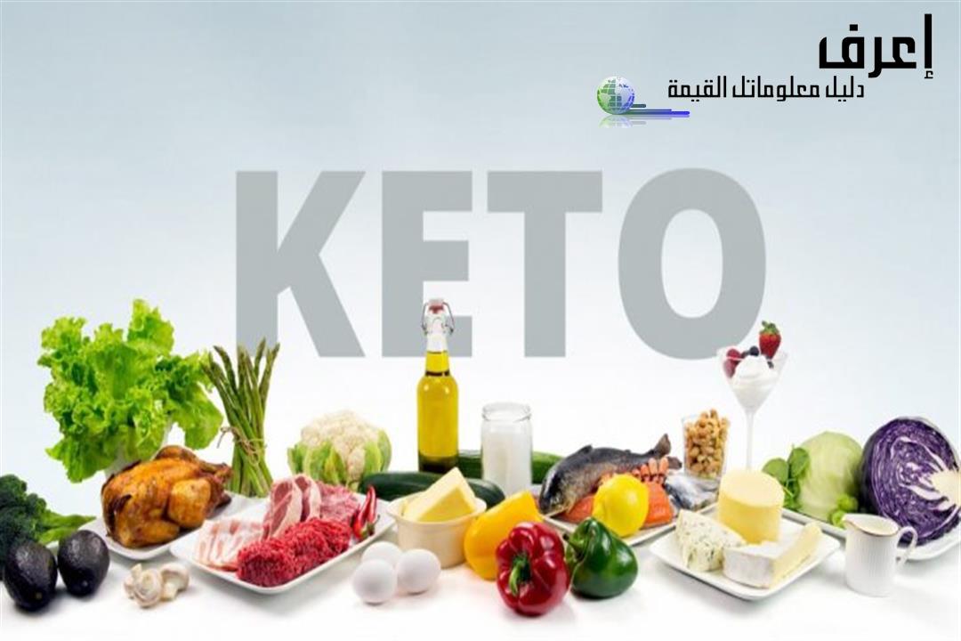 دايت الكيتو ، ما هو نظام الكيتو دايت ، كيفية إتباع أنظمة الكيتو دايت