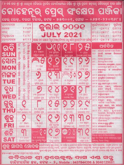 July 2021 Odia Kohinoor Calendar, Oriya Kohinoor July Panjika 2021