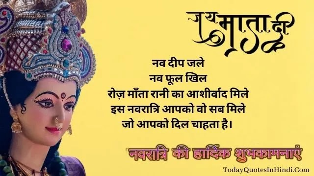 durga puja quotes in hindi, maa durga blessing quotes, devi maa quotes