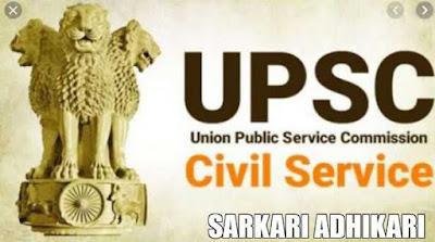 UPSC KYA HAI
