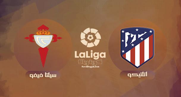 نتيجة مباراة اتلتيكو مدريد وسيلتا فيغو اليوم 15 أغسطس 2021 في الدوري الاسباني